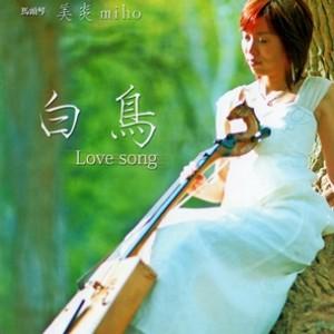 白鳥 LOVE SONG