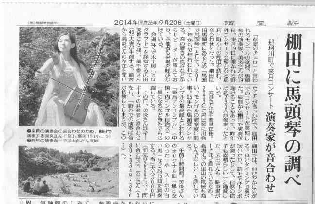 読売新聞棚田新聞記事
