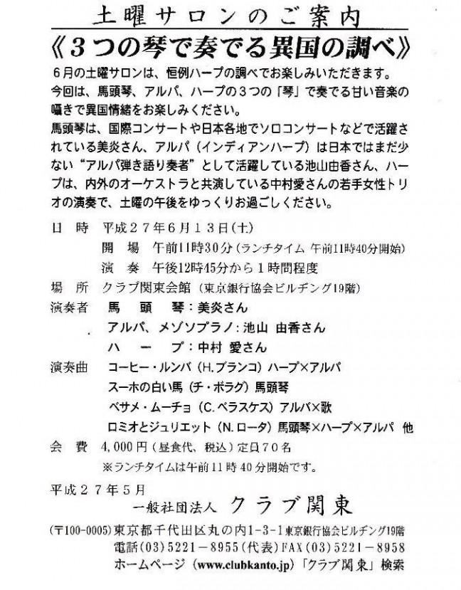 2015.6.13 ハープチラシ