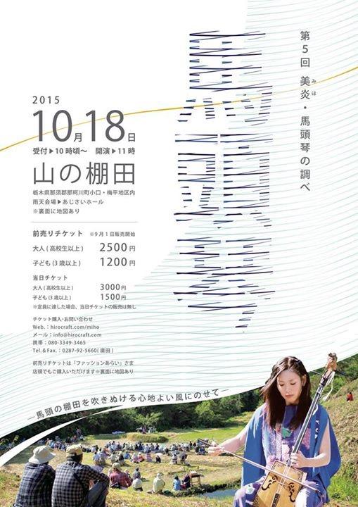 棚田チラシ表