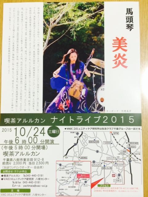 ナイトライブ2015写真