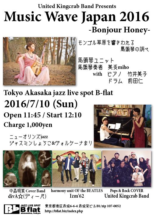 2016.7.10 Music Wave Japan2016チラシ