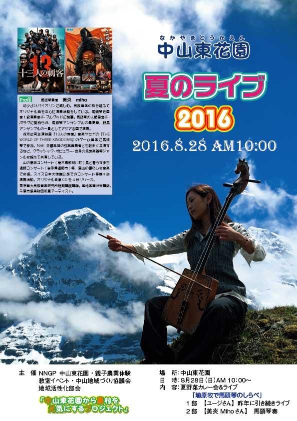 中山東花園 夏ライブ2016