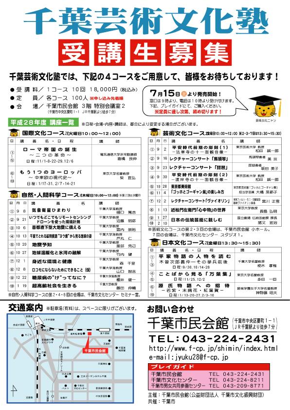 千葉芸術文化塾表