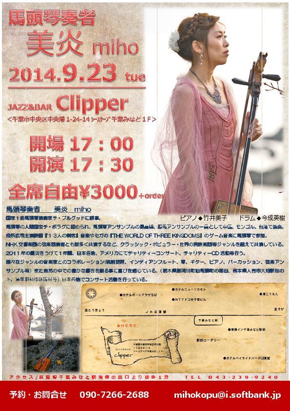 千葉港クリッパーチラシ2014.9