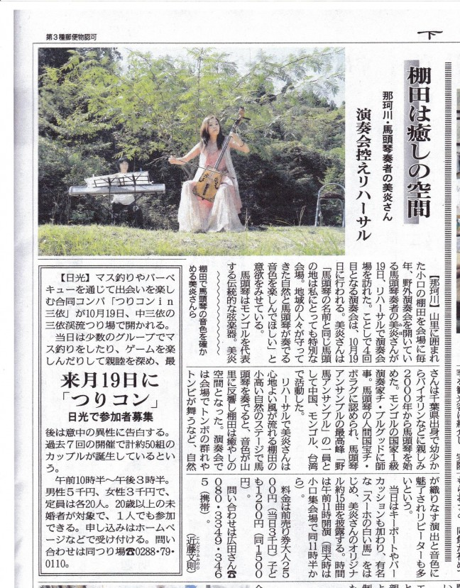 棚田新聞記事