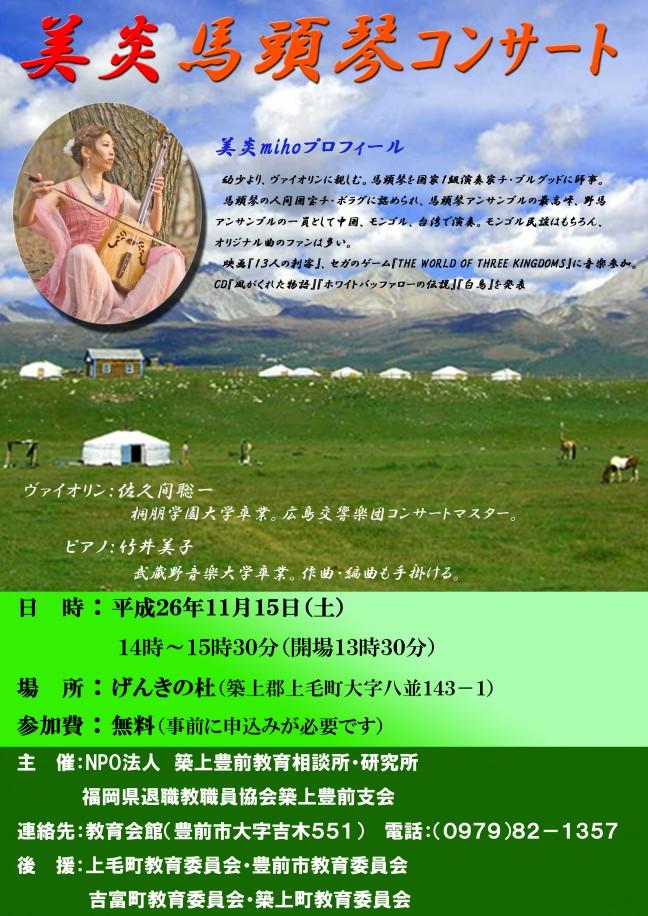 馬頭琴2014中津