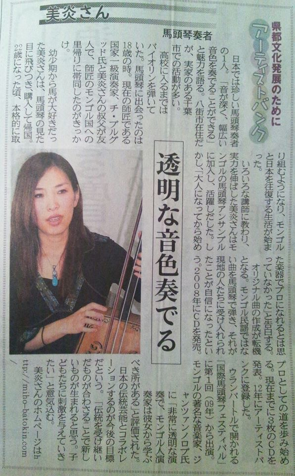 千葉日報2014.11.17