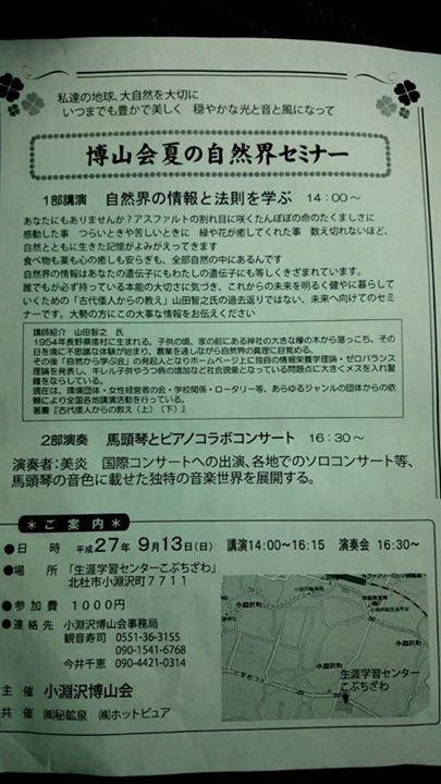 博山会夏の自然界セミナー 2部演奏チラシ